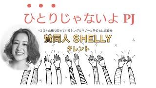 賛同人インタビュー:「シングルマザーになって見えた支援の大切さ」〜タレント SHELLYさん  #ひとりじゃないよPJ