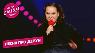 Смешная песня про дерун Владимирский централ город Северный Лига Смеха 2021