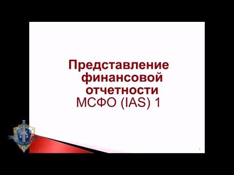 Представление Финансовой Отчетности МСФО ias  Представление Финансовой Отчетности МСФО ias 1