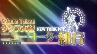 Sakura Wars: New York New York - Opening - (HD) - Lyrics