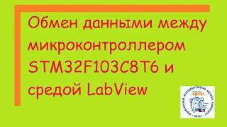 Обмен данными между микроконтроллером STM32F103C8T6 и средой LabView