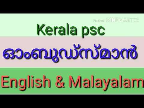 Ombudsman  in Kerala psc