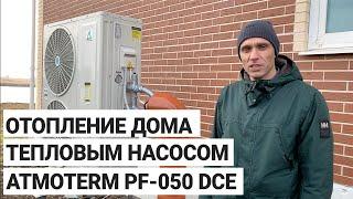 Отопление дома тепловым насосом ATMOTERM PF-050 DCE