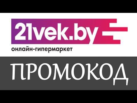 Промокод 21 век на скидку - Промокоды 21vek BY