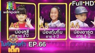 ไมค์ทองคำเด็ก3 | EP.66 | Semi-final | 21 ต.ค. 61 Full HD