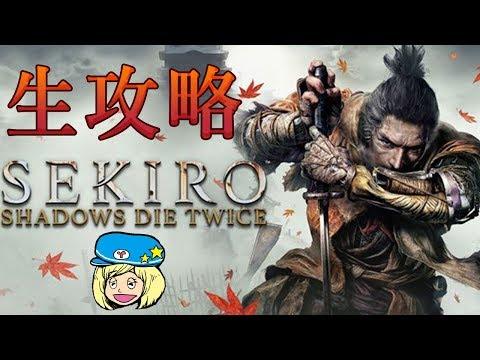 SEKIRO攻略生放送 #6【隻狼】SEKIRO: SHADOWS DIE TWICE