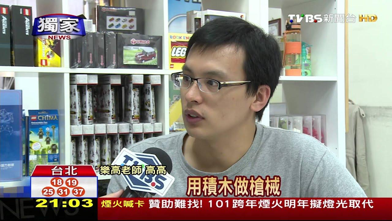 【TVBS】「暗黑樂高」5分鐘組樂高槍 威力強大 - YouTube