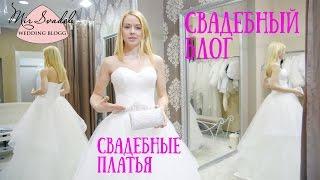 Модные свадебные платья 2016. Свадебная мода 2016. Свадебный блог. Свадебный салон
