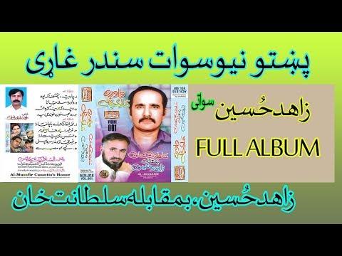 Pashto New 2018 Full Album  Wawra Mula jaana  Zahid Hussain Swati Mp3 Songs