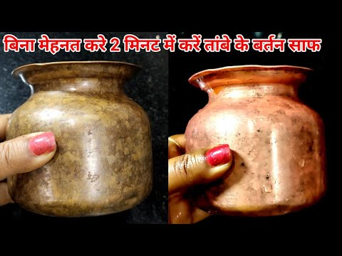 ताँबे के बर्तन का पानी पीने के फायदे।tamr jal pine ke labh| coper water drink benifit| from YouTube · Duration:  2 minutes 2 seconds