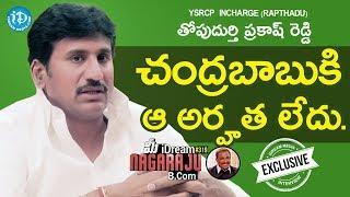 YSRCP Incharge (Rapthadu) Thopudurthi Prakash Reddy Full Interview   మీ iDream Nagaraju B.Com #319