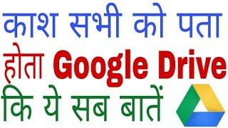 What is Google Drive Full tutorial in hindi. गूगल ड्राइव क्या है कैसे उपयोग करते है ?हिंदी में जाने