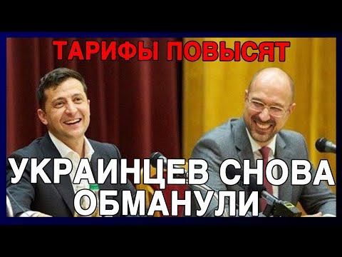 Смотреть всем! Тарифы повысят с 1 июля! Украинцев предупредили об отмене льгот! Сколько будем платит