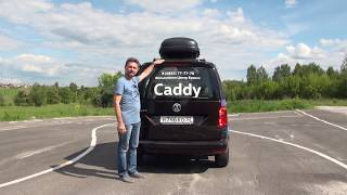 Тревел-тест Volkswagen Caddy