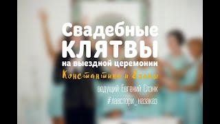 ES. Шуточные КЛЯТВЫ на свадьбе :) -7