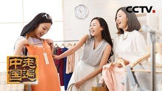 《走遍中国》 20190731 5集系列片《穿衣革命》(3) 潮流风向标| CCTV中文国际