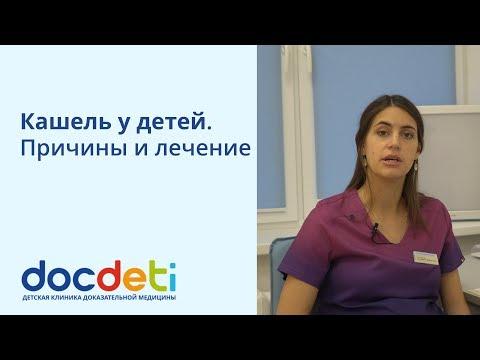 Кашель у детей. Причины и лечение. Отоларинголог DocDeti Екатерина Довлатова