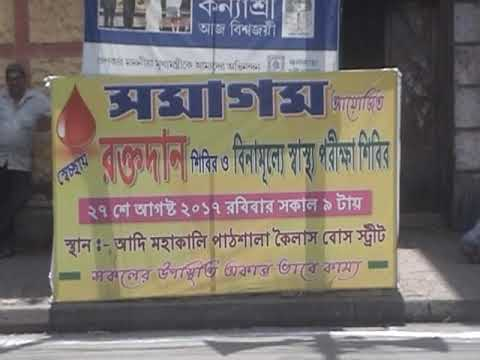 Blood Donation Camp of Samagam on 27th August 2017.