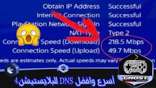 اقوى وافضل DNS للتحميل على بلايستيشن 4 لعام 2020 تحميل بسرعة خيالية - DNS PS4