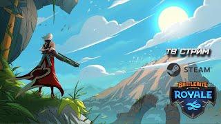 Battlerite Royale - онлайн игра. Иду на разведку!