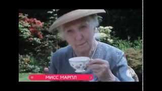 Секрет долголетия мисс Марпл