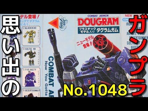 1048 カバヤ ダグラムガム 第3弾 ⑦ビッグフット  『太陽の牙ダグラム』