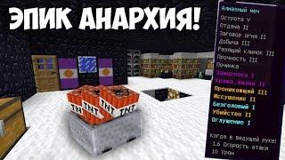 ЭПИК АНАРХИЯ | ГРИФ БАЗЫ НА BimTex