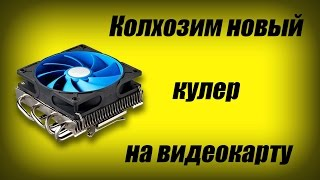 видео Подключение вентилятора 3-pin к вместо 4-pin на ноутбуке Asus X54