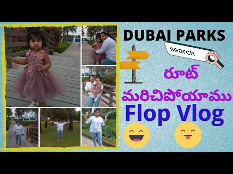 #Dubaiparks #Telugu Dubai Parks || SAFA Park || kids play and Barbecue #Happyvibezz