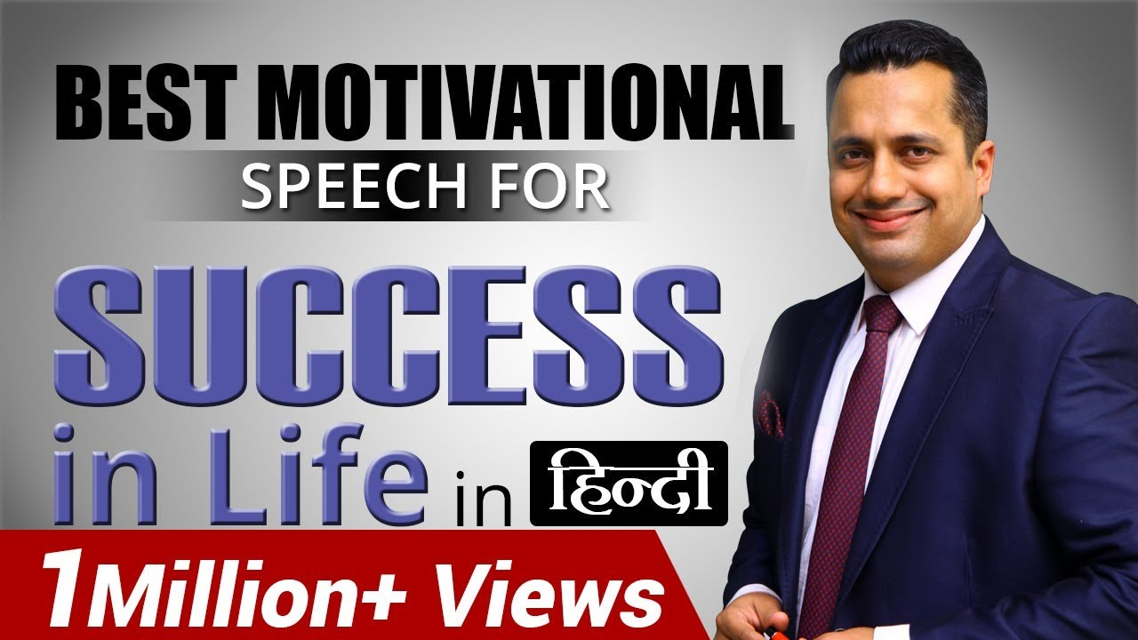 Motivational Speech for Success in Life in Hindi by Best ...