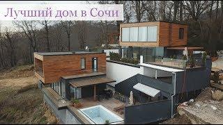 Лучший дом в Сочи / Дом в Сочи с бассейном, видом на море.