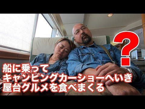 船に乗ってキャンピングカーショーへいってグルメ屋台を食べまくる〜名古屋キャンピングカーフェア訪問!