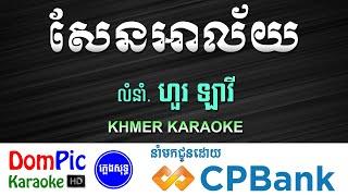 សែនអាល័យ ហួរ ឡាវី ភ្លេងសុទ្ធ - Sen Alai Hour Lavy - DomPic Karaoke