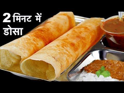2 Min एक बार गेहू के आटे से यह नाश्ता बनाकर देखिये   Instant Breakfast   Atta Dosa Breakfast