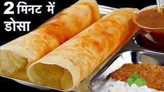 2 min एक बार गेहू के आटे से यह नाश्ता बनाकर देखिये | Instant Breakfast | Atta Dosa Breakfast