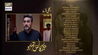 Meray Paas Tum Ho Episode 18 | Teaser | Top Pakistani Drama