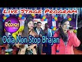 Non Stop Mix Live Stage Show Video||Cover By Sricharan Mohanty, Amit Tripathy, Amit, Lina & Mama