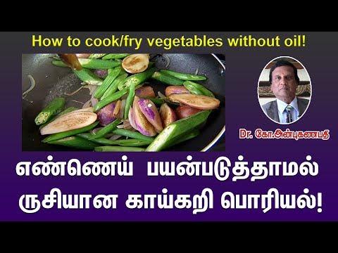 எண்ணெய்  பயன்படுத்தாமல் ருசியான காய்கறி பொரியல்   Frying  vegetables without oil