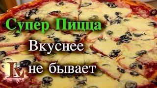 Супер Пицца - видео рецепт от #LNTV