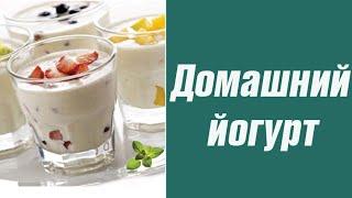 Домашний йогурт. Ценные компоненты домашних йогуртов