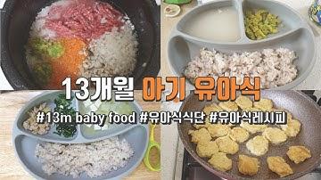 13개월 로운이 유아식식단/13m baby food