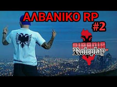 Ο ΑΛΒΑΝΟΣ ΣΕ ΝΕΕΣ ΠΕΡΙΠΕΤΕΙΕΣ!!! (Αλβανικό RP #2)