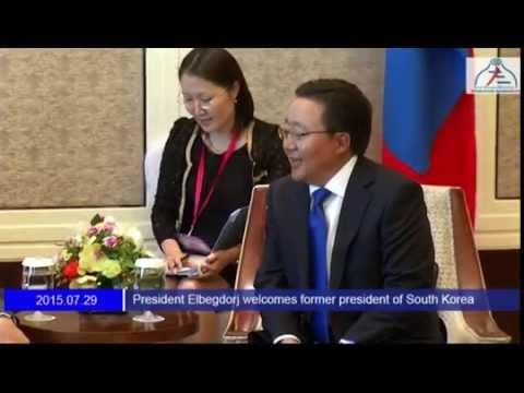 President Elbegdorj welcomes former president of South Korea