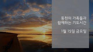 신길동 동천교회 1월 …