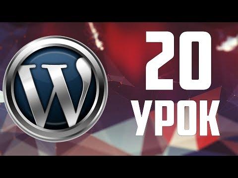 Заголовки и метаданные yoast wordpress seo