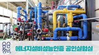 승승장비 - 한국생산기술연구원 장비 [에너지설비성능인증…