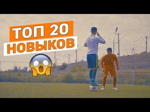 видео: 20 ЛЕГКИХ СПОСОБОВ ОБЫГРАТЬ В ФУТБОЛЕ - top 20 easy football skills