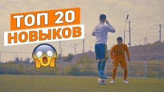 20 ЛЕГКИХ СПОСОБОВ ОБЫГРАТЬ В ФУТБОЛЕ - top 20 easy football skills