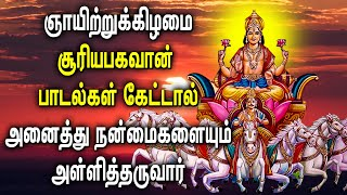 SUNDAY SPL SURYA BHAGAVAN TAMIL DEVOTIONAL SONGS | Powerful Suriya Bhagavan Tamil Devotional Songs