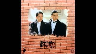 [1987] 風雲 - Anita